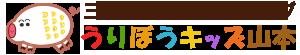 放課後児童クラブ「うりぼうキッズ山本」